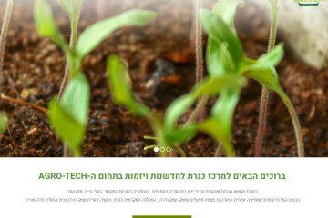 מרכז כנרת לחדשנות ויזמות בתחום ה-AGRO-TECH