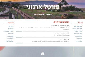 מכללה אקדמית כנרת שבעמק הירדן פורטל ארגוני