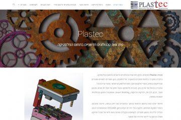 חברת Plastec