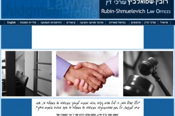 רובין-שמואלביץ, משרד עורכי דין